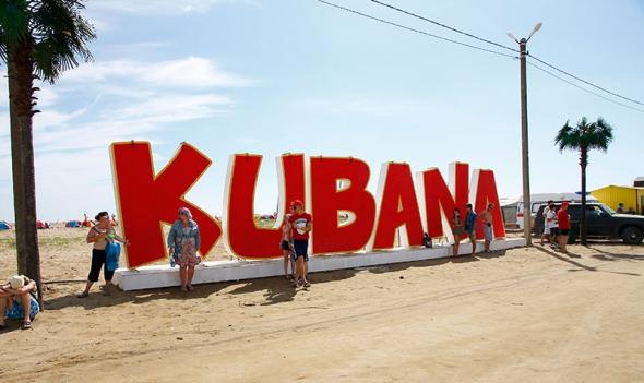 Музыкальный фестиваль « KUBANA-2013»