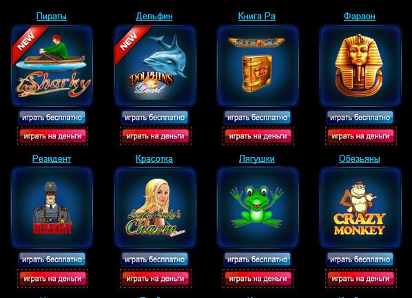 Играть в игры Gaminator можно и бесплатно