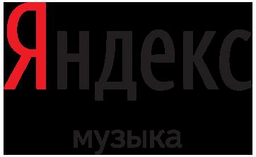 Яндекс в помощь меломану