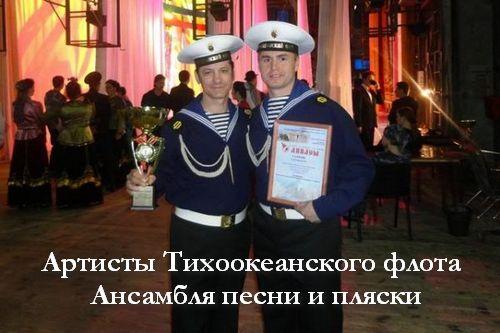 Артисты Тихоокеанского флота Ансамбля песни и пляски