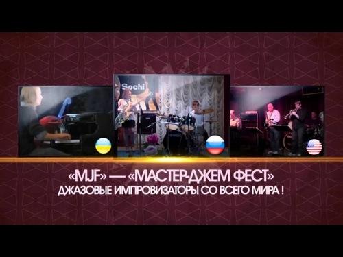 Джазовый фестиваль Мастер-Джем Фест
