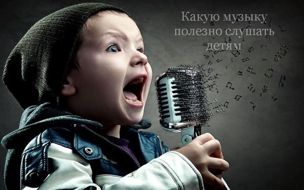 Какую музыку полезно слушать детям