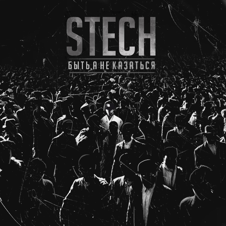 STECH