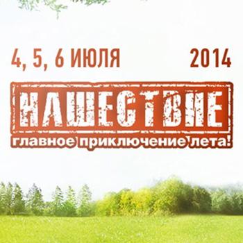nazvana-eshhe-dyuzhina-uchastnikov-nashestviya-2014