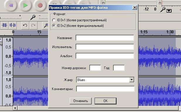 программа Audacity 3