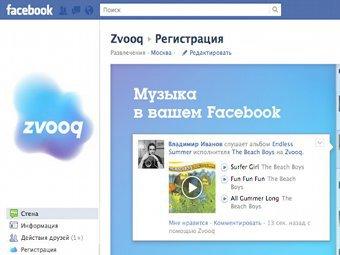 Zvooq позволяет слушать музыку в Facebook
