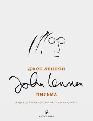 """Книга """"Джон Леннон. Письма"""" вышла на русском языке"""