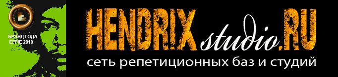 """Сеть звукозаписывающих студий """"HendrixStudio"""""""