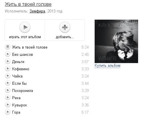 Земфира стала лидером «Яндекс.Музыки»