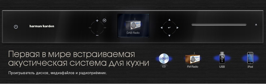 Кнопка Play на вашей кухне. Готовим под музыку