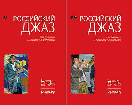 Два тома «Российского джаза»