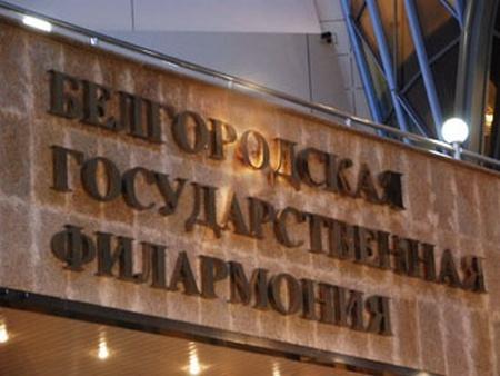 Скрипач-виртуоз А.Марков выступил в Белгородской филармонии
