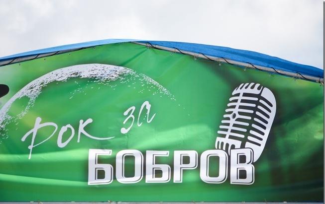 """В ожидании традиционного фестиваля """"Рок за Бобров"""""""