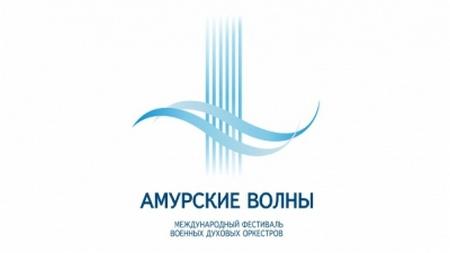 В Хабаровске состоялась церемония открытия фестиваля «Амурские волны»
