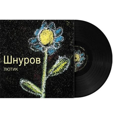 """Выходит новый сольник Шнура """"Лютик"""" на виниле"""