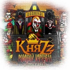 Новый альбом группы КняZz уже можно купить на iTunes