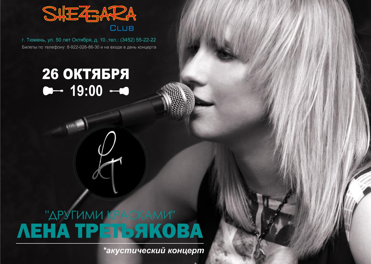 Лена Третьякова представит новую концертную программу в Тюмени