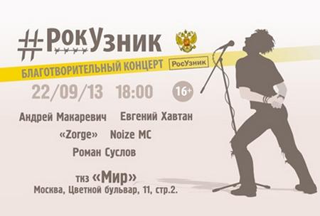 """Рок-музыканты выступят в поддержку """"болотинцев"""""""