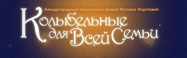 Колыбельные песни Наталии Фаустовой