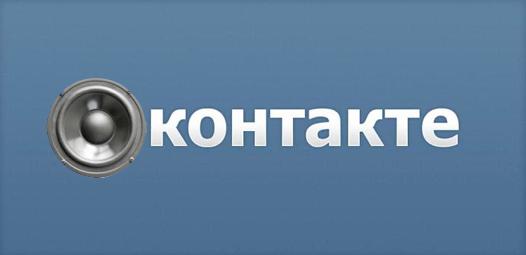 """Universal Music"" подала иск в Санкт-Петербургский суд на ""ВКонтакте"""
