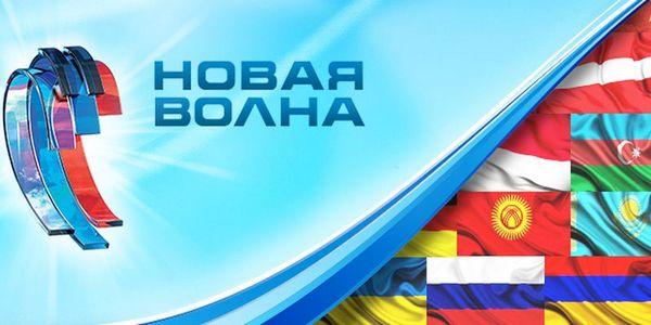Конкурс «Новая волна» поменял место жительства и будет проходить в Сочи