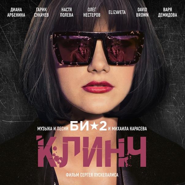 «Би-2» выпустили альбом-саундтрек к фильму «Клинч»